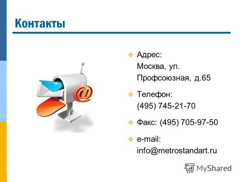 Контакты Адрес: Москва, ул. Профсоюзная, д.65 Телефон: (495) 745-21-70 Факс: (495) 705-97-50 e-mail: info@metrostandart.ru