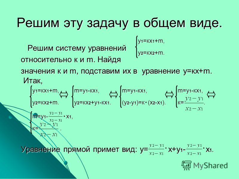 Решим эту задачу в общем виде. Решим систему уравнений Решим систему уравнений относительно к и m. Найдя относительно к и m. Найдя значения к и m, подставим их в уравнение у=кх+m. Итак, значения к и m, подставим их в уравнение у=кх+m. Итак, Уравнение