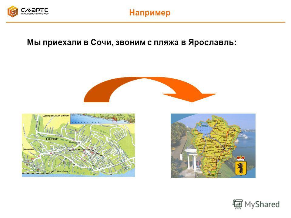 Например Мы приехали в Сочи, звоним с пляжа в Ярославль: