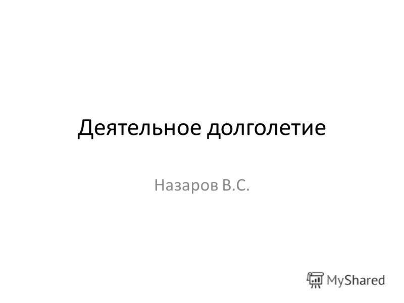 Деятельное долголетие Назаров В.С.