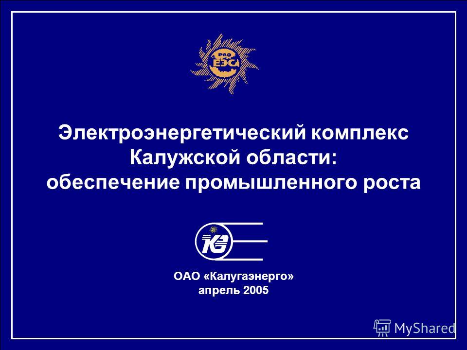 2005 год Электроэнергетический комплекс Калужской области: обеспечение промышленного роста ОАО «Калугаэнерго» апрель 2005