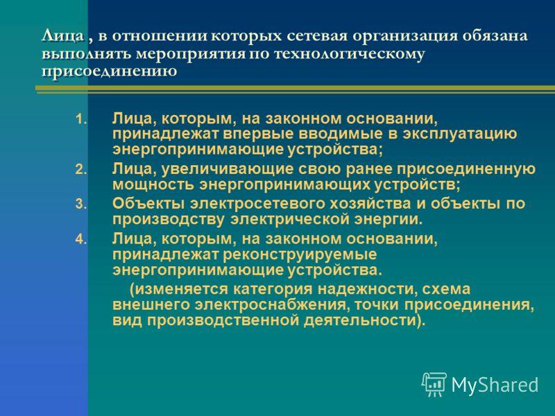 Воронежская сетевая компания технологическое присоединение Получение документов на электроснабжение в Черное Озеро улица