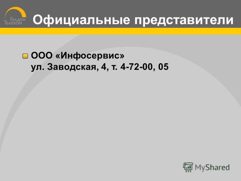 ООО «Инфосервис» ул. Заводская, 4, т. 4-72-00, 05 Официальные представители