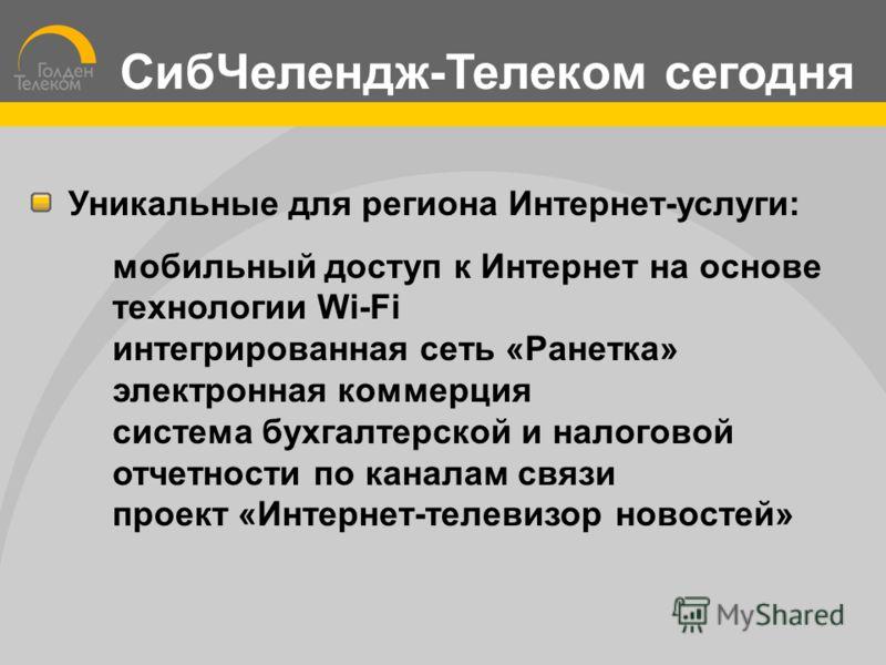 Уникальные для региона Интернет-услуги: мобильный доступ к Интернет на основе технологии Wi-Fi интегрированная сеть «Ранетка» электронная коммерция система бухгалтерской и налоговой отчетности по каналам связи проект «Интернет-телевизор новостей» Сиб