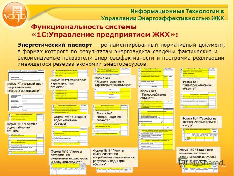 12 Энергетический паспорт регламентированный нормативный документ, в формах которого по результатам энергоаудита сведены фактические и рекомендуемые показатели энергоэффективности и программа реализации имеющегося резерва экономии энергоресурсов. Фун