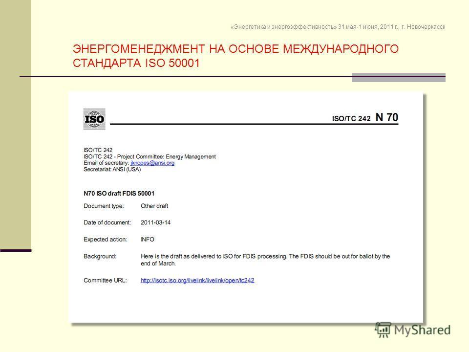 ЭНЕРГОМЕНЕДЖМЕНТ НА ОСНОВЕ МЕЖДУНАРОДНОГО СТАНДАРТА ISO 50001