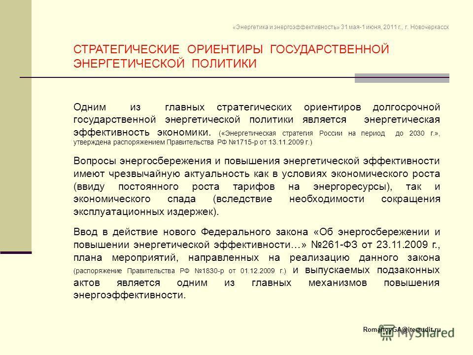 Одним из главных стратегических ориентиров долгосрочной государственной энергетической политики является энергетическая эффективность экономики. («Энергетическая стратегия России на период до 2030 г.», утверждена распоряжением Правительства РФ 1715-р