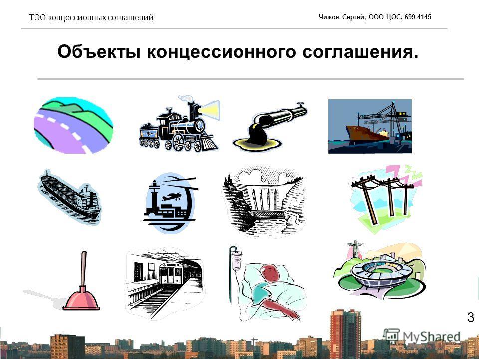 Чижов Сергей, ООО ЦОС, 699-4145 ТЭО концессионных соглашений Объекты концессионного соглашения. 3