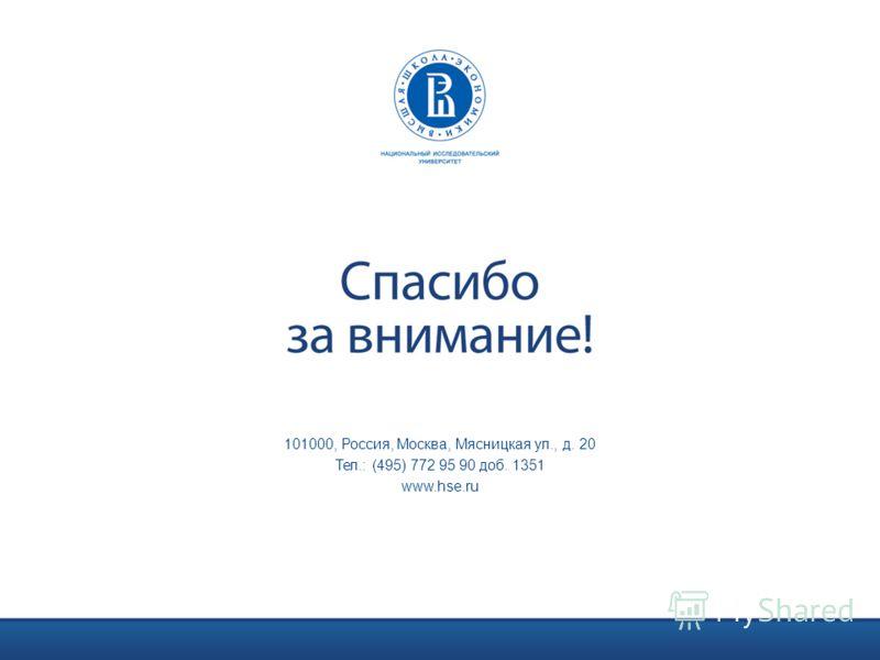 101000, Россия, Москва, Мясницкая ул., д. 20 Тел.: (495) 772 95 90 доб. 1351 www.hse.ru