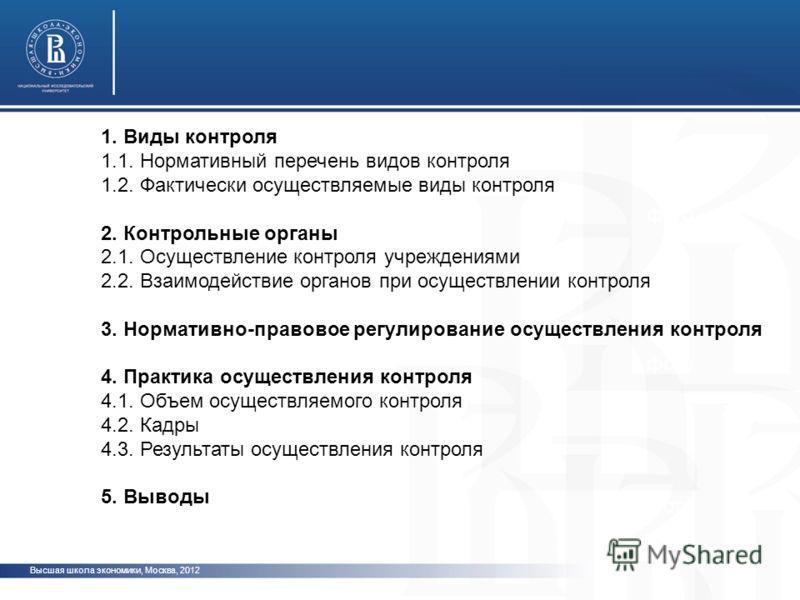 Высшая школа экономики, Москва, 2012 фото 1. Виды контроля 1.1. Нормативный перечень видов контроля 1.2. Фактически осуществляемые виды контроля 2. Контрольные органы 2.1. Осуществление контроля учреждениями 2.2. Взаимодействие органов при осуществле