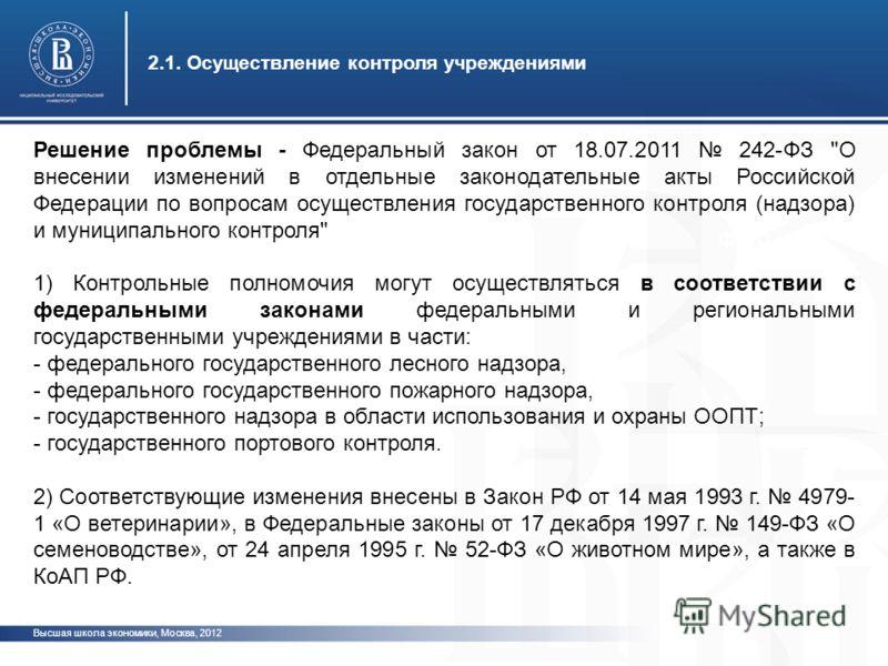 Высшая школа экономики, Москва, 2012 2.1. Осуществление контроля учреждениями фото Решение проблемы - Федеральный закон от 18.07.2011 242-ФЗ
