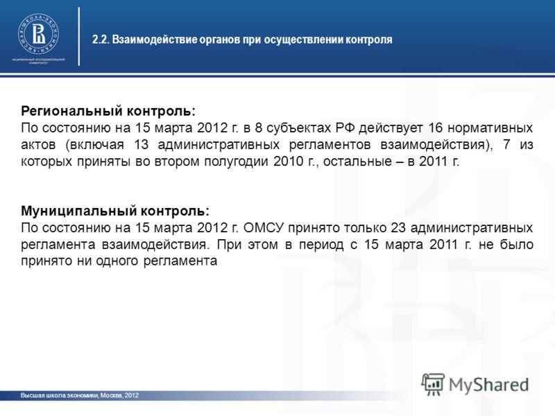 Высшая школа экономики, Москва, 2012 2.2. Взаимодействие органов при осуществлении контроля фото Региональный контроль: По состоянию на 15 марта 2012 г. в 8 субъектах РФ действует 16 нормативных актов (включая 13 административных регламентов взаимоде