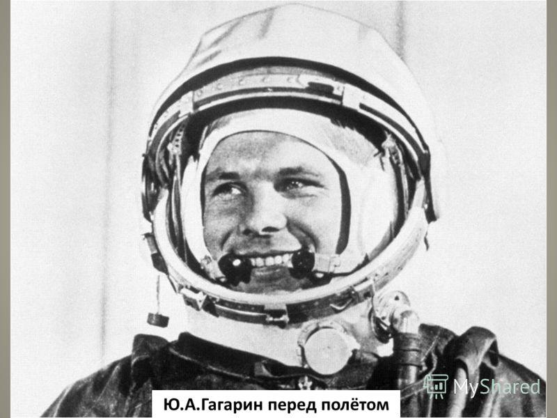 Ю.А.Гагарин перед полётом