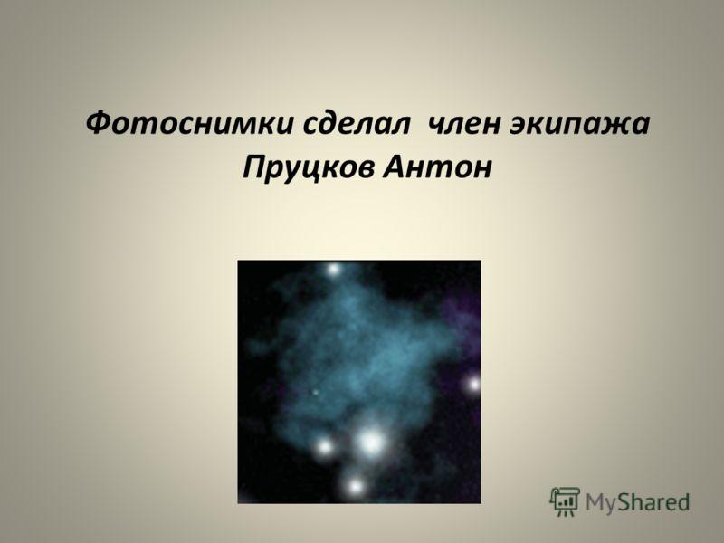 Фотоснимки сделал член экипажа Пруцков Антон