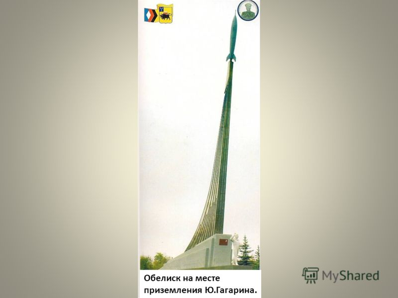 Обелиск на месте приземления Ю.Гагарина.
