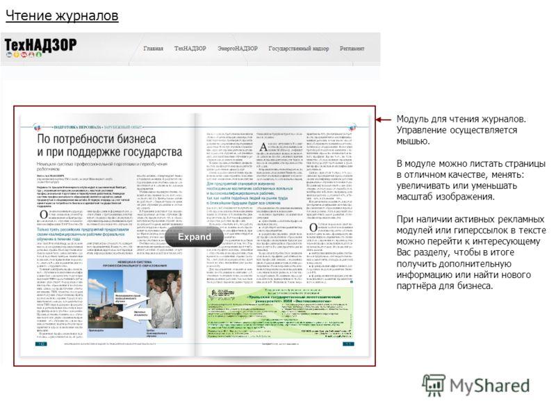 Чтение журналов Модуль для чтения журналов. Управление осуществляется мышью. В модуле можно листать страницы в отличном качестве, менять: увеличивать или уменьшать масштаб изображения. При наличии активных рекламных модулей или гиперссылок в тексте м