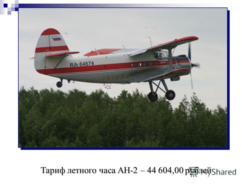 Тариф летного часа АН-2 – 44 604,00 рублей