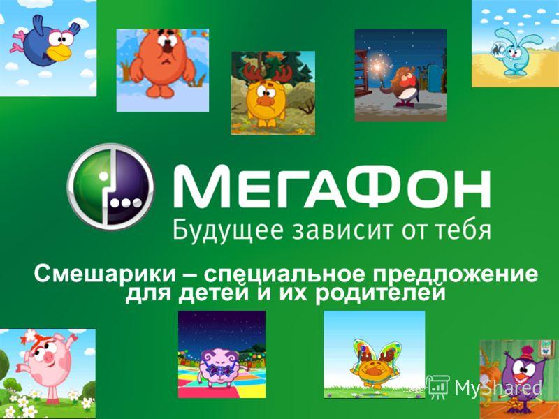 MegaFon | Presentation title here | 8/20/2012 1 Смешарики – специальное предложение для детей и их родителей