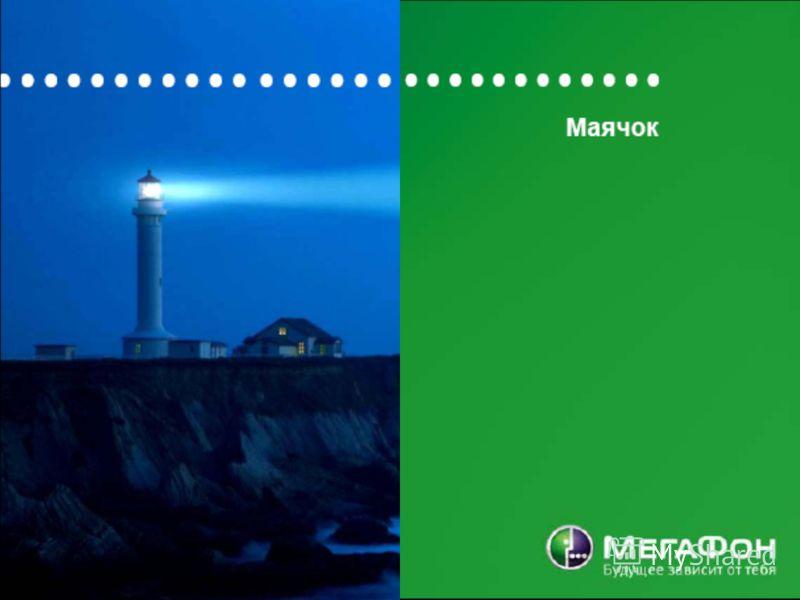 MegaFon | Presentation title here | 8/20/2012 10 О партнере МегаФона компании Смешарики