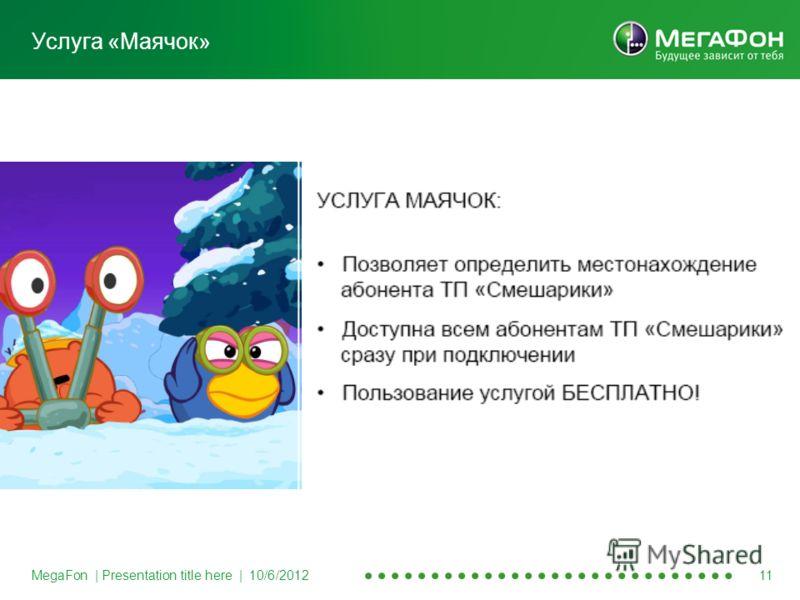 MegaFon | Presentation title here | 8/20/2012 11 Услуга «Маячок»
