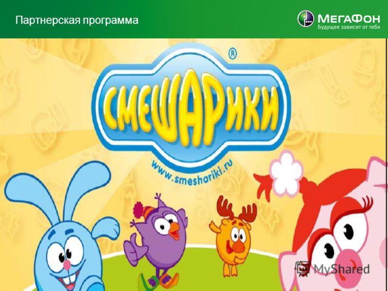 MegaFon | Presentation title here | 8/20/2012 4 Партнерская программа