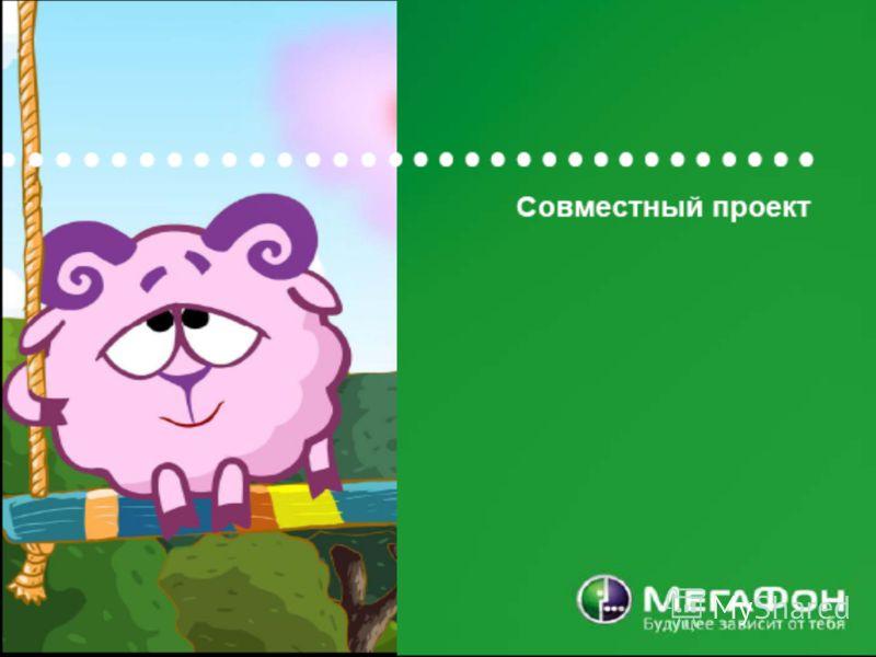 MegaFon | Presentation title here | 8/20/2012 7 О партнере МегаФона компании Смешарики