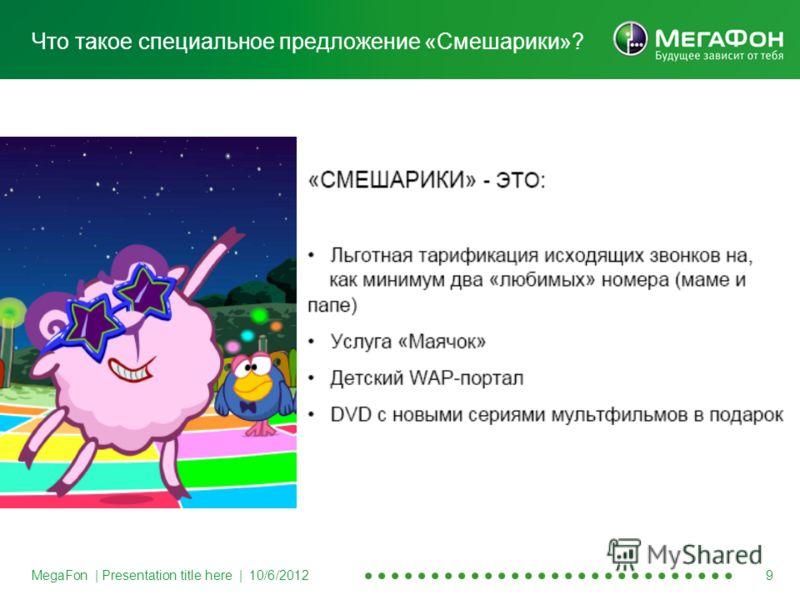 MegaFon | Presentation title here | 8/20/2012 9 Что такое специальное предложение «Смешарики»?