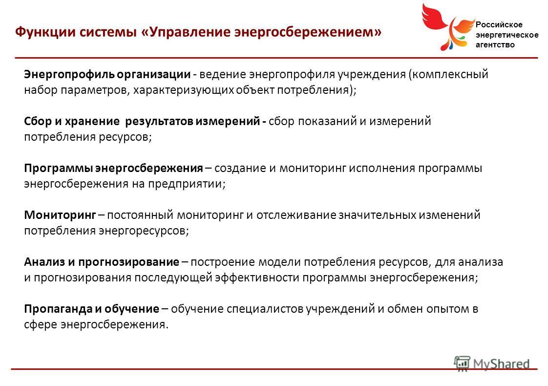 Российское энергетическое агентство Энергопрофиль организации - ведение энергопрофиля учреждения (комплексный набор параметров, характеризующих объект потребления); Сбор и хранение результатов измерений - сбор показаний и измерений потребления ресурс
