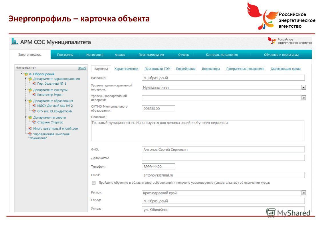 Российское энергетическое агентство Энергопрофиль – карточка объекта