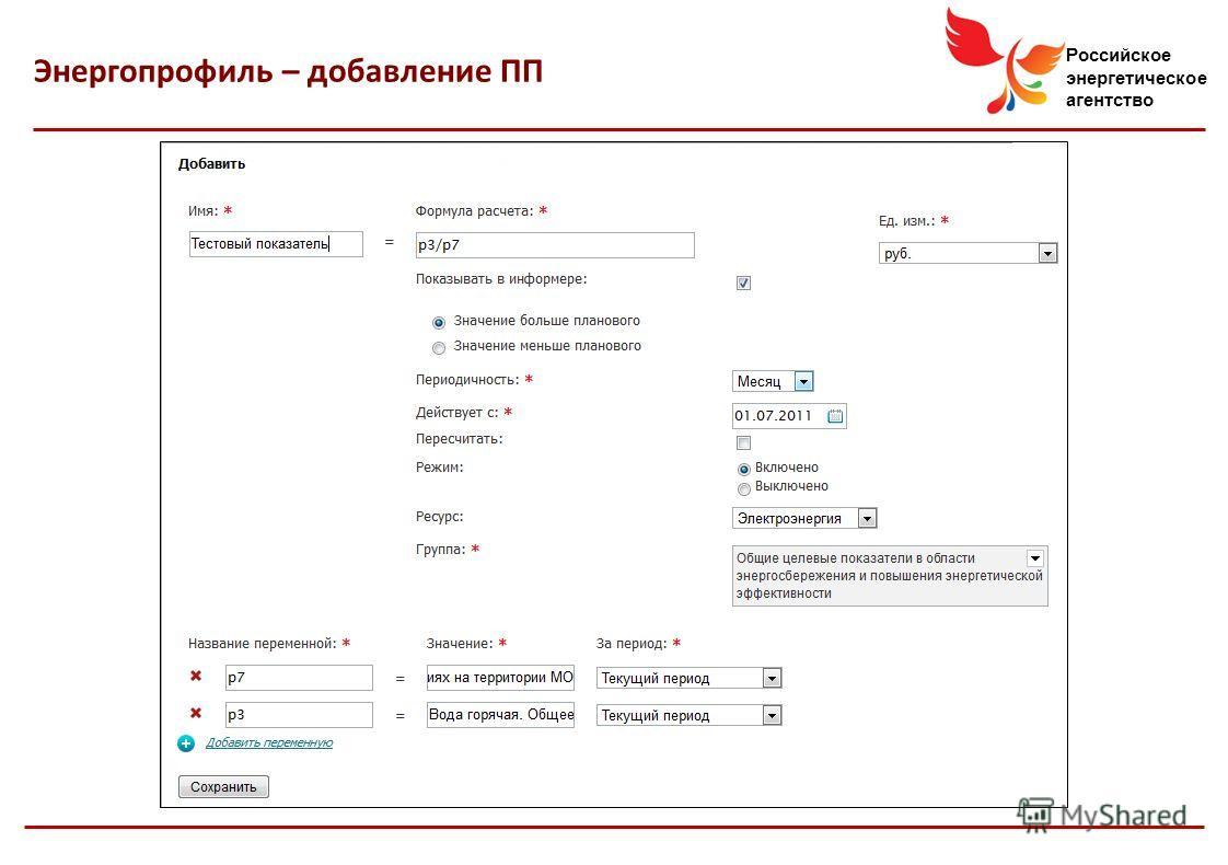 Российское энергетическое агентство Энергопрофиль – добавление ПП