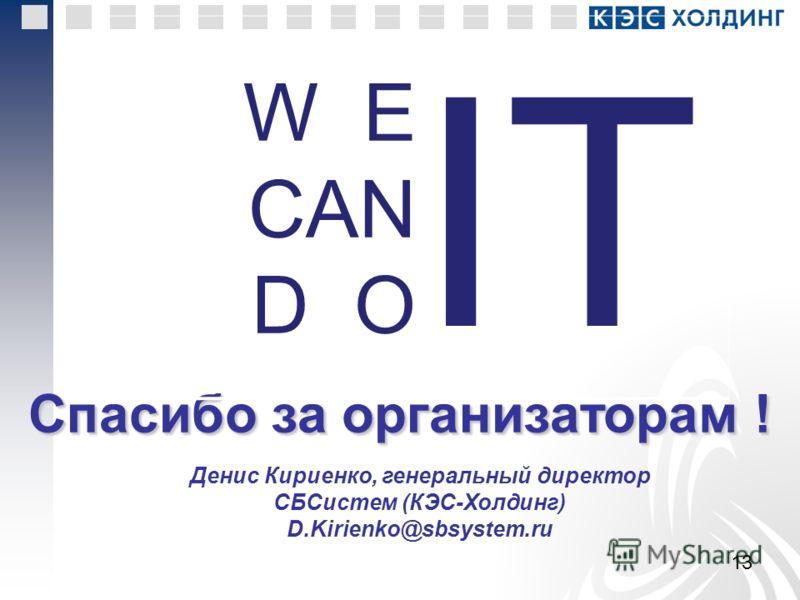 13 Спасибо за организаторам ! Денис Кириенко, генеральный директор СБСистем (КЭС-Холдинг) D.Kirienko@sbsystem.ru W E CAN D O IT