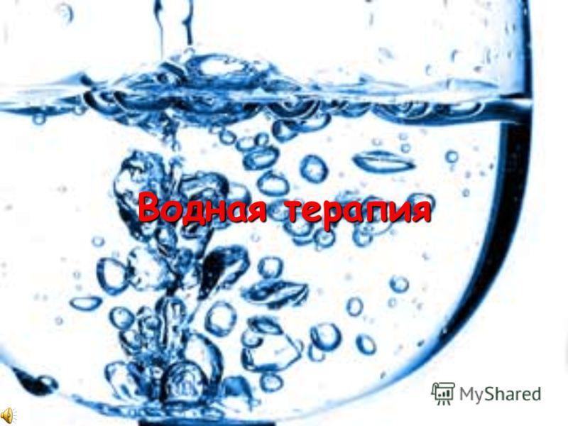 Водная терапия