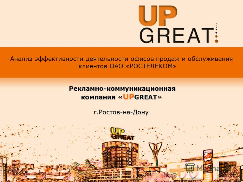 Рекламно-коммуникационная компания « UP GREAT» г.Ростов-на-Дону г.Ростов-на-Дону