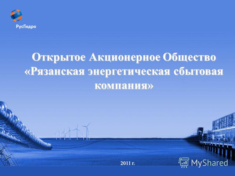 Открытое Акционерное Общество «Рязанская энергетическая сбытовая компания» 2011 г.