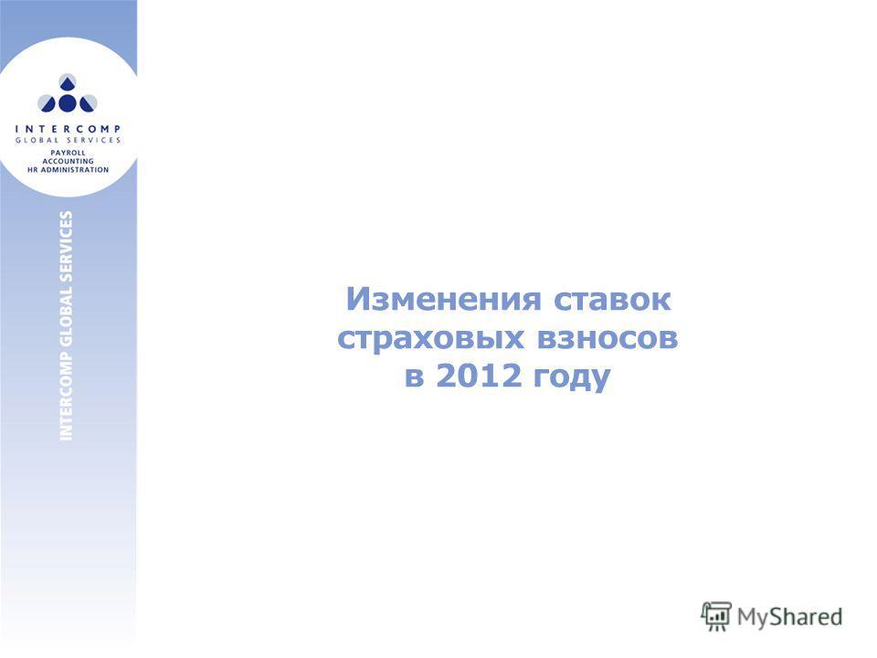 Изменения ставок страховых взносов в 2012 году