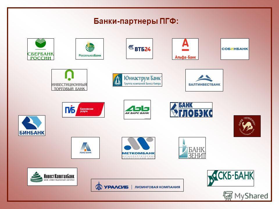 Банки-партнеры ПГФ: