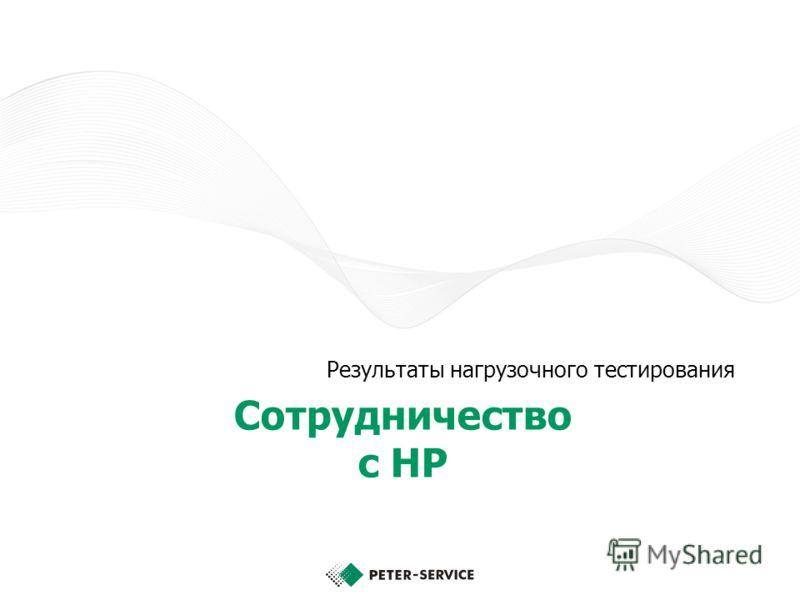 billing.ru Сотрудничество с HP Результаты нагрузочного тестирования