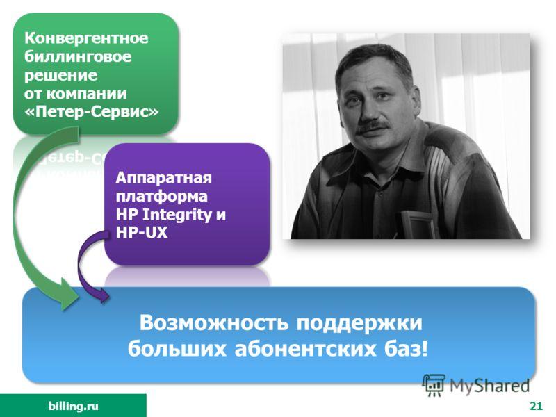 billing.ru21 Возможность поддержки больших абонентских баз!