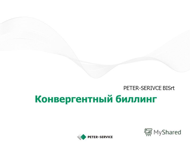 billing.ru Конвергентный биллинг PETER-SERIVCE BISrt