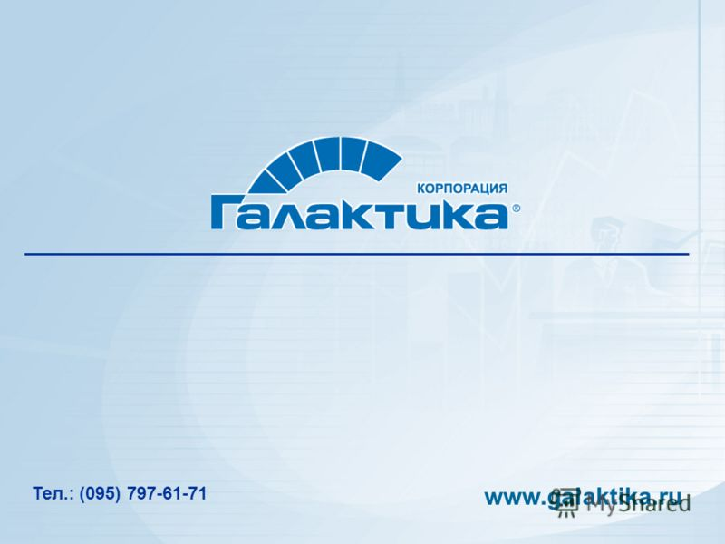 www.galaktika.ru Тел.: (095) 797-61-71
