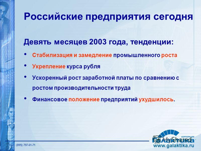 Российские предприятия сегодня Девять месяцев 2003 года, тенденции: Стабилизация и замедление промышленного роста Укрепление курса рубля Ускоренный рост заработной платы по сравнению с ростом производительности труда Финансовое положение предприятий