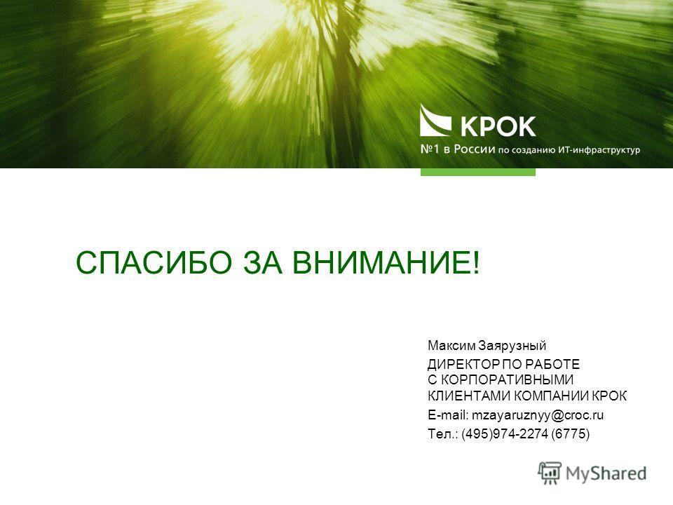 СПАСИБО ЗА ВНИМАНИЕ! Максим Заярузный ДИРЕКТОР ПО РАБОТЕ С КОРПОРАТИВНЫМИ КЛИЕНТАМИ КОМПАНИИ КРОК E-mail: mzayaruznyy@croc.ru Тел.: (495)974-2274 (6775)