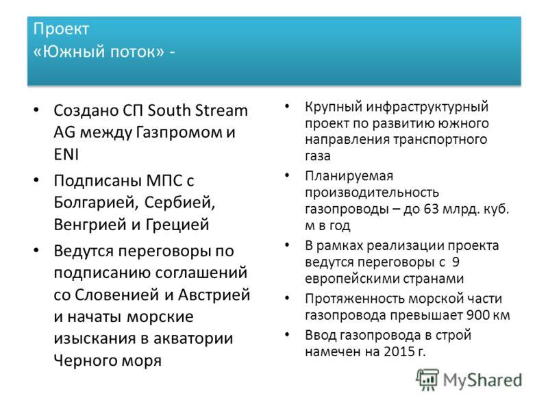 Проект «Южный поток» - Создано СП South Stream AG между Газпромом и ENI Подписаны МПС с Болгарией, Сербией, Венгрией и Грецией Ведутся переговоры по подписанию соглашений со Словенией и Австрией и начаты морские изыскания в акватории Черного моря Кру