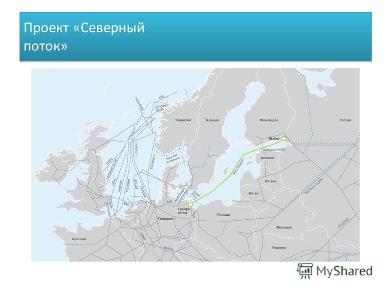 Проект «Северный поток»
