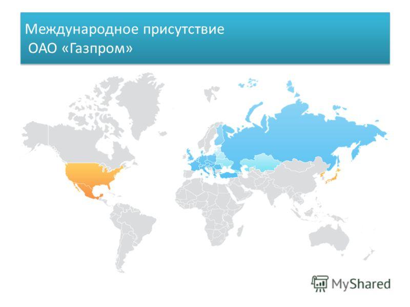 Международное присутствие ОАО «Газпром»