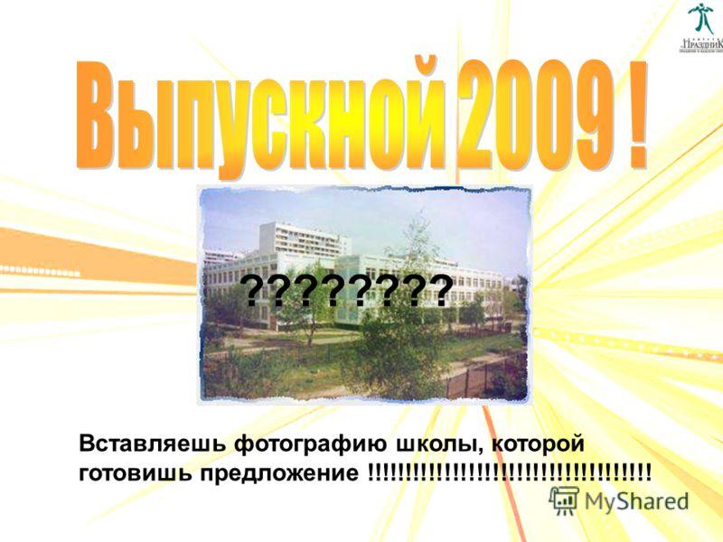 Вставляешь фотографию школы, которой готовишь предложение !!!!!!!!!!!!!!!!!!!!!!!!!!!!!!!!!!!! ????????