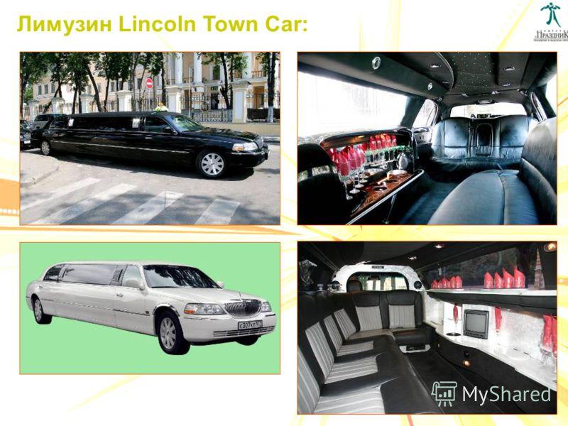 Лимузин Lincoln Town Car: