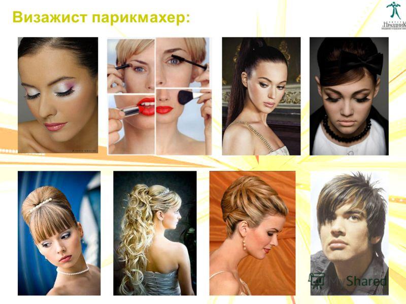 Визажист парикмахер: