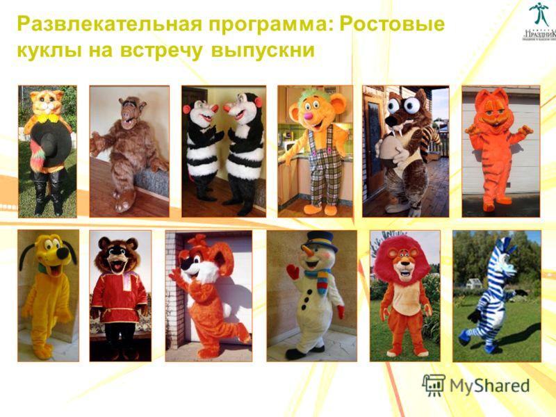 Развлекательная программа: Ростовые куклы на встречу выпускни