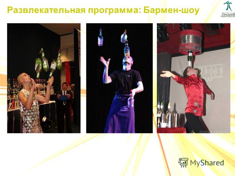 Развлекательная программа: Бармен-шоу